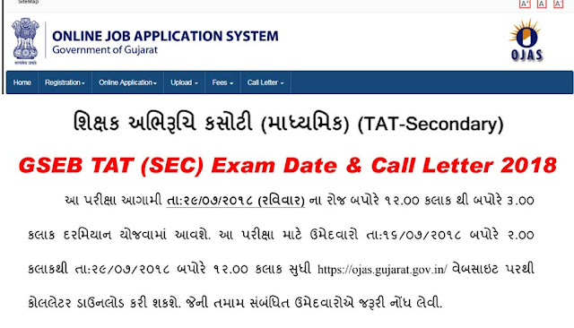 GSEB Teachers Aptitude Test (TAT-SEC) for Secondary Exam Date Declared 2018 Call Letter on OJAS