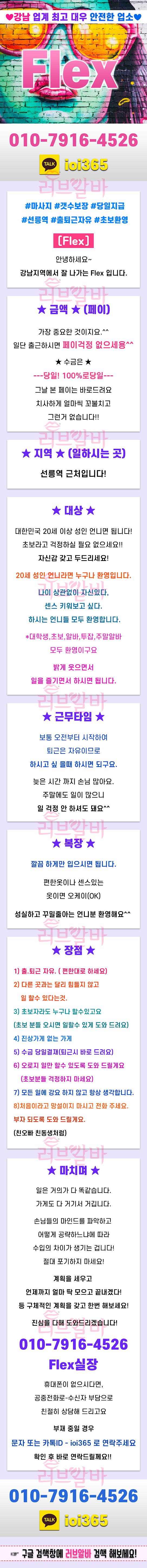 [서울 강남구] 강남 업계 최고대우! 플렉스에서 관리사분 모집하고 있어요~♥