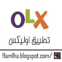تحميل تطبيق اوليكس اندرويد وايفون  Download OLX