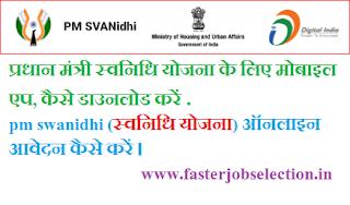 प्रधान मंत्री स्वनिधि योजना के लिए मोबाइल एप, pm swanidhi (स्वनिधि योजना) ऑनलाइन आवेदन कैसे करें।