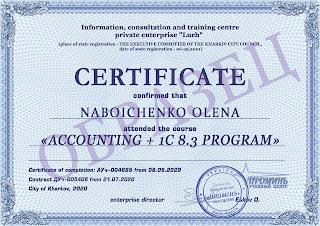 kursy-buhgalterov-dokument-vypusknice-certificate