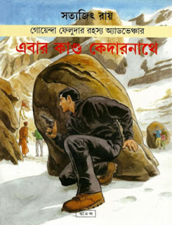 Ebar Kando Kedarnathe Bengali PDF