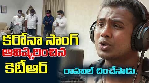 Rahul Simpligunj Caronavirus Song Lyrics in English & Telugu