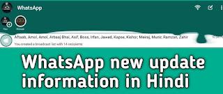 WhatsApp 2020 update smart settings beautiful look