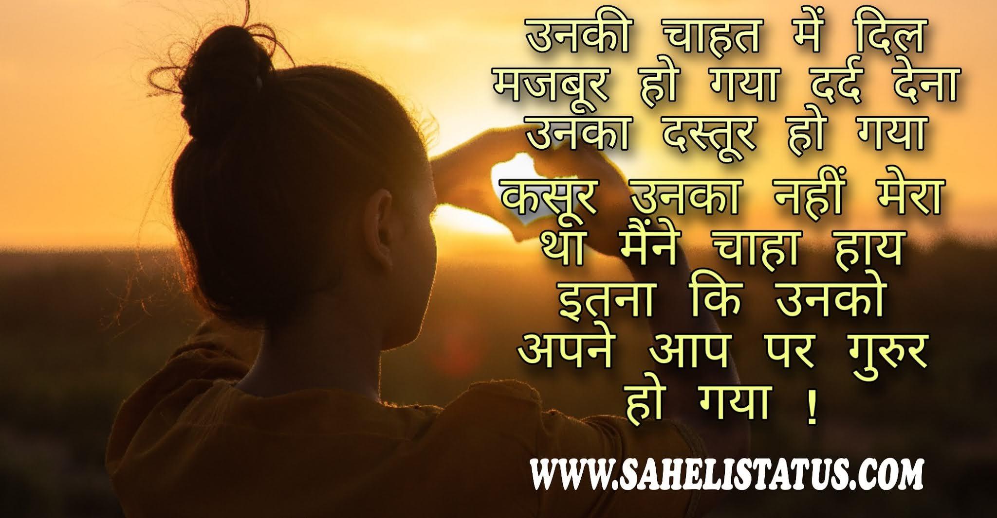 Best sad shayari in hindi on love