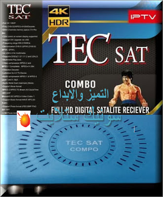 حصرى احدث سوفت وير TEC SAT COMBO