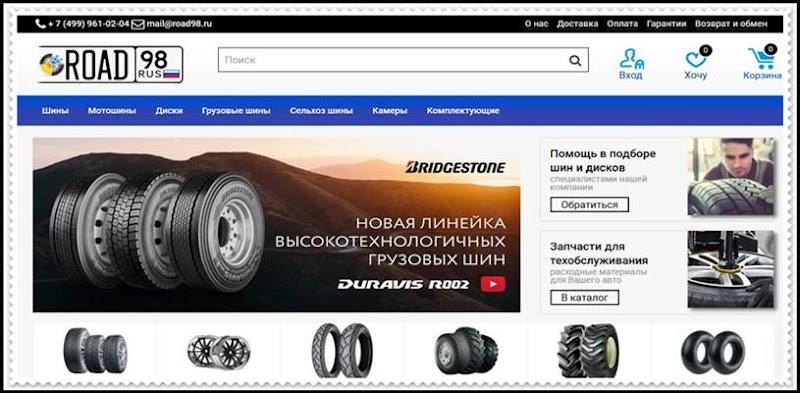 Мошеннический сайт road98.ru – Отзывы о магазине, развод! Фальшивый магазин
