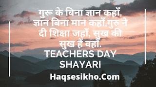 Shikshak Divas per shayari