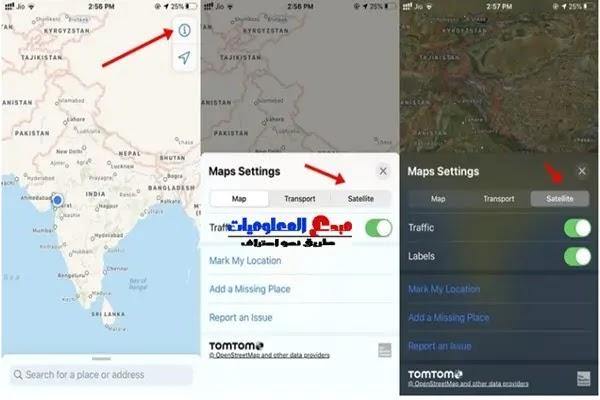 تغيير عرض الخريطة في خرائط Apple