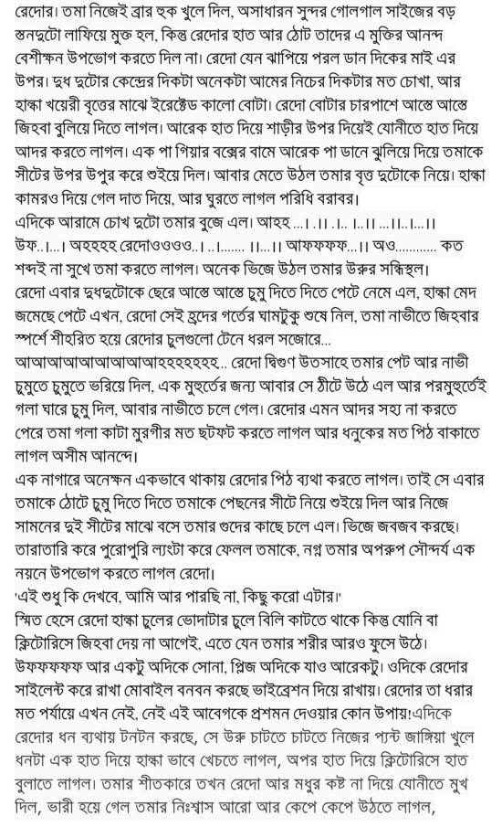 Bangla golpo for child