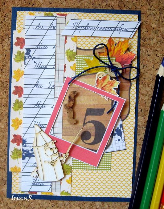 Черепашками, сделать открытку для учителя 1 сентября
