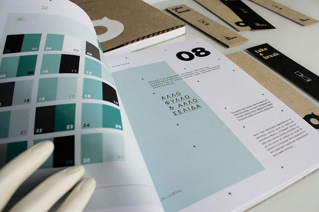 Typodemons: 75+1 Πληροφορίες, συμβουλές και μυστικά παραγωγής για κάθε γραφίστα.
