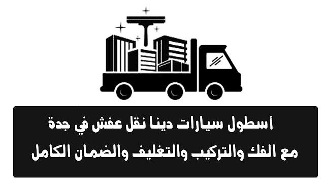 نقل عفش جده أفضل شركة نقل عفش في جدة - شركة نقل العفش في جدة