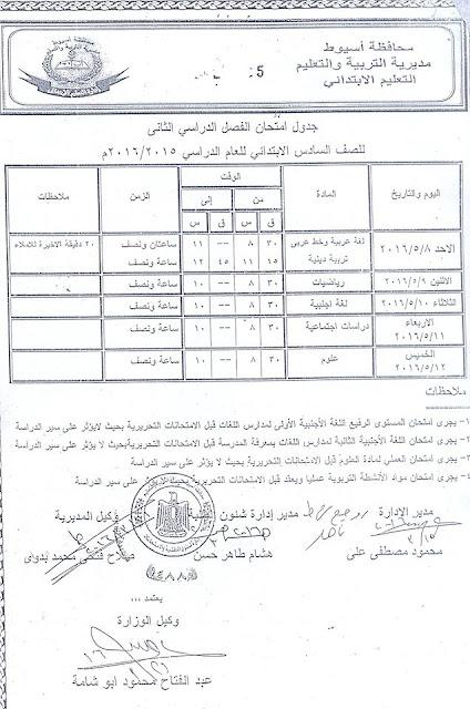جدول امتحانات الشهاده الابتدائيه محافظة اسيوط 2016 الترم الثانى ( الصف السادس )