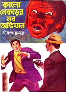 Kalo Nekrer Naba Abhijaan By Swapan Kumar PDF