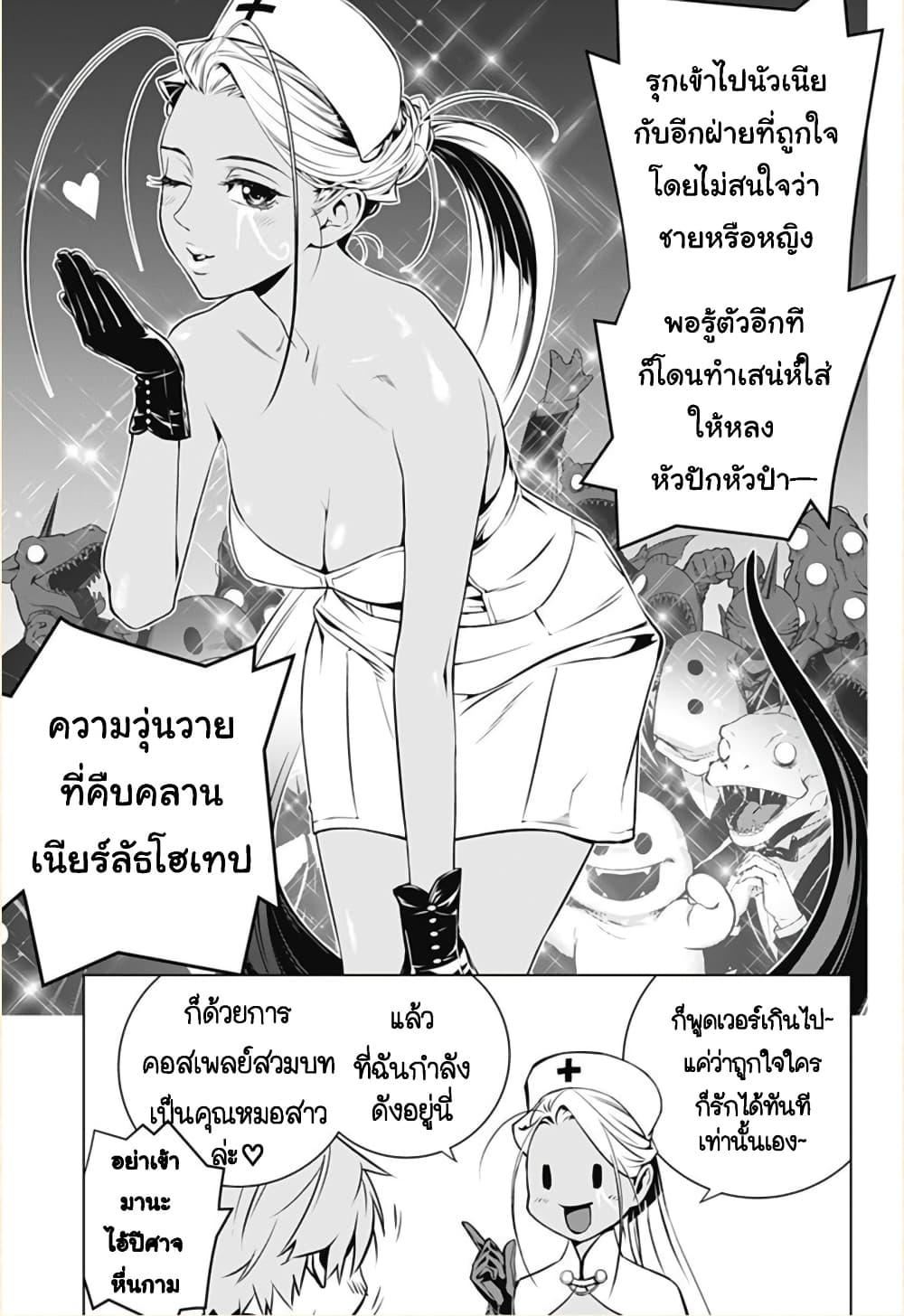 อ่านการ์ตูน Ghost Girl ตอนที่ 4 หน้าที่ 7