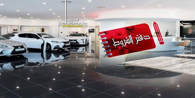 دفتر الشروط الجديد لقطاع السيارات,الجزائر - استيراد السيارات / بنود صارمة في دفتر الشروط الجديد لقطاع السيارات.أنواع السيارات, سباق السيارات, سيارات اطفال, ألعاب السيارات, عالم السيارات 2019, سيارات اطفال جديدة, سيارات للبيع, أسعار السيارات, استيراد السيارات 2020, توقعات أسعار السيارات 2020 في الجزائر, استيراد السيارات الجديدة في الجزائر 2020, قانون استيراد السيارات أقل من 3 سنوات 2020, أسعار السيارات الجديدة في الجزائر 2020, موعد استيراد السيارات في الجزائر 2020, أسعار السيارات الجديدة في الجزائر 2020, جديد استيراد السيارات الجديدة في الجزائر 2020, قانون المالية التكميلي 2020, وزير التجارة كمال رزيق, وزير الصناعة الجزائري, واد كنيس, واد كنيس 2019, واد كنيس شاحنات, واد كنيس فيسبوك, واد كنيس بيع وشراء السيارات, بيع في واد كنيس, واد كنيس للسيارات 2020, واد كنيس لبيع السيارات المستعملة رونو, واد كنيس بيع وشراء إعلانات, سيارات الجزائر, تسجيل الدخول إلى حساب واد كنيس, واد كنيس لبيع السيارات, مركبات الجزائر, سيارة صغيرة سيارات الجزائر, واد كنيس لبيع السيارات الجزائر, Dacia Duster, Peugeot 208, Peugeot 207, Peugeot 206, Peugeot 3008, Peugeot 308, Prix Voiture, Prix Véhicule, Ouedkniss.com, Prix Renault, Renault Sympol, Logan, Renault Clio, Prix Volkswagen, Golf volkswagen, Polo, Golf Série 8,