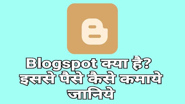 Blogspot क्या है? फ्री मे पैसे कैसे कमाये
