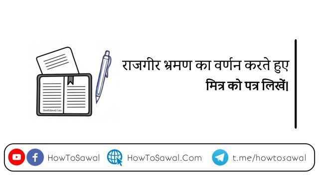 राजगीर भ्रमण का वर्णन करते हुए पत्र, राजगीर का वर्णन पर पत्र, राजगीर में पिकनिक का वर्णन करते हुए पत्र, राजगीर की भ्रमण स्थल का वर्णन कर करते हुए पत्र