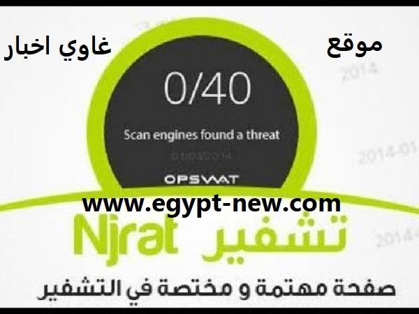 تشفير سيرفر نجرات وتخطي حماية ويندوز 10   2020 Crypt NjRAT Server Windows 10
