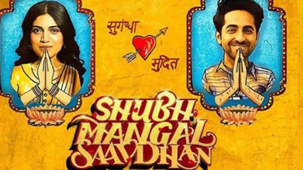 Kankad Song Lyrics - Shubh Mangal Saavdhan