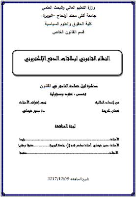 مذكرة ماستر : النظام القانوني لبطاقات الدفع الإلكتروني PDF