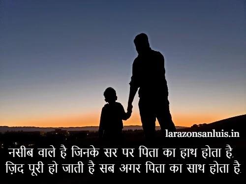 Shayari for Papa in Hindi