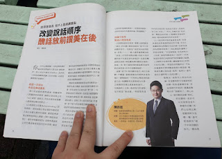 創識智庫-陳政廷(Mr.Ben)