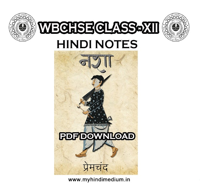 Download WBCHSE Class XII HINDI Notes | नशा - मुंशी प्रेमचंद | PDF Download WB Board Class 12 Hindi Notes | NASHA | Class 12 HINDI Notes | PDF | WBCHSE