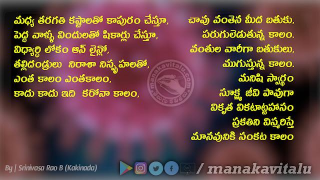 Prastuta paristhitulaku addam patte Telugu Kavitha Images