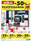 АИКО каталог-брошура 16-29.07 2018