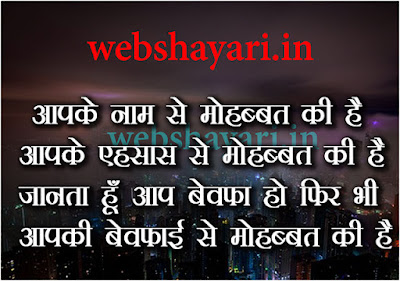 bewafa shayari satuts hindi