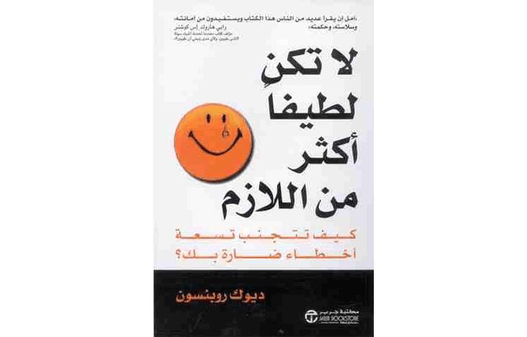 مقتطفات من كتاب لا تكن لطيفا أكثر من اللازم