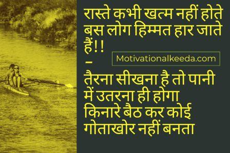 Best Motivational Quotes Hindi Success