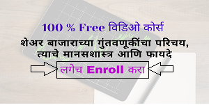 Free Share Market Marathi Course