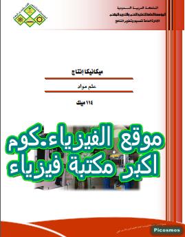 كتاب  علم وتصنيف المواد الهندسية وخواصهpdf برابط مباشر