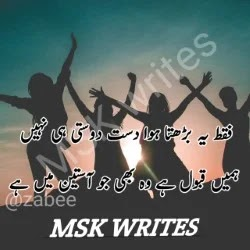Sad Poetry For Friends