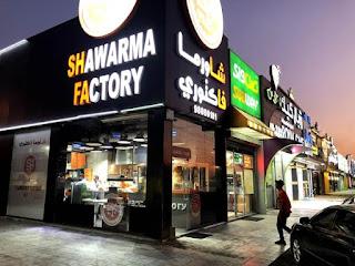 منيو شاورما فاكتوري وارقام التواصل لجميع الفروع في الكويت