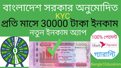 Bangladeshi App per day income 1000 monthly 30000Taka  Payment To Bkash Paytm   Bangla tutorial