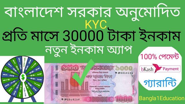 Bangladeshi App per day income 1000 monthly 30000Taka  Payment To Bkash Paytm | Bangla tutorial