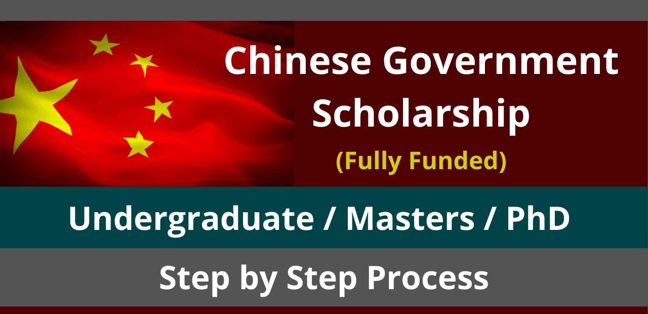 منحة الحكومة الصينية 2022 | عملية خطوة بخطوة