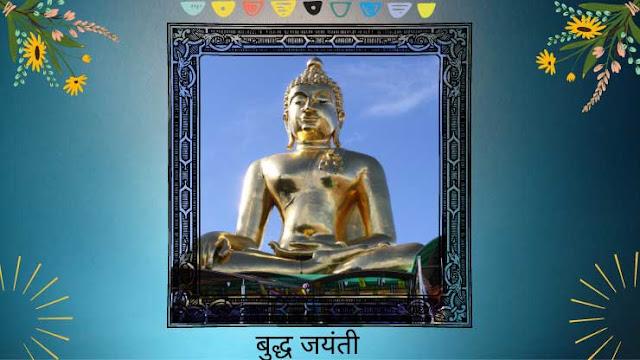 बुद्ध जयंती # Buddha Jayanti- भारतातील ४० प्रसिद्ध सण आणि उत्सव | 40 Famous Festivals and Celebrations in India