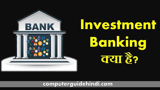 Investment Banking क्या है?