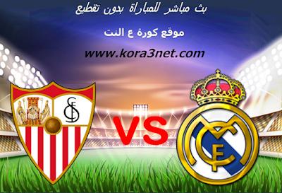 موعد مباراة ريال مدريد واشبيلية اليوم 18-1-2020 الدورى الاسبانى