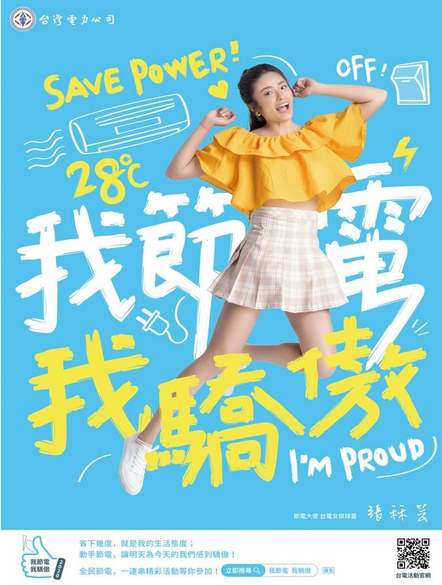 台灣電力公司廣告