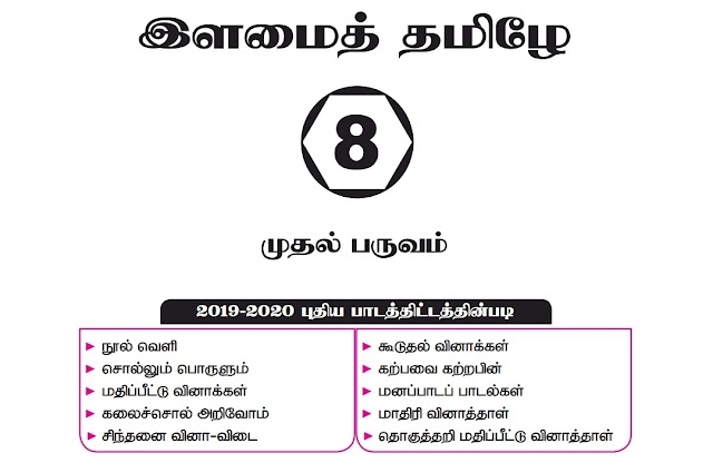 8th Std - Tamil New Syllabus - Term 1 - Complete Guide ( Download pdf )