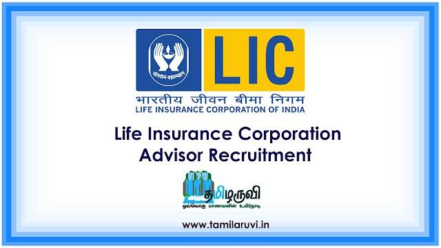 LIC Recruitment 100 Insurance Advisor Vacancies 2020