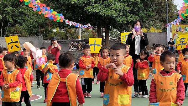彰化市石牌國小60週年校慶 石牌非營利幼兒園運動大會