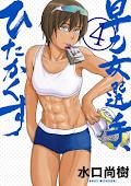 Saotome Girl, Hitakakusu