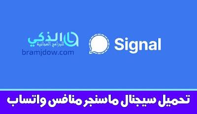 تطبيق سيجنال ماسنجر تحميل Signal منافس واتساب